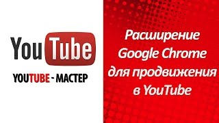 Google Chrome - отключаем все расширения!