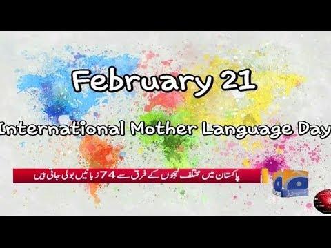 آج دنیا بھرمیں مادری زبان کا دن منایا جارہاہے