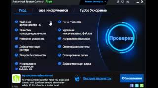 видео Advanced SystemCare Free скачать бесплатно на русском языке для Windows