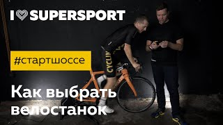 #стартшоссе: как выбрать велостанок. Блог про шоссейный велосипед