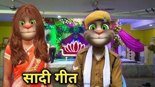 Geet, Kaha buli khojle ho papa chandan ke ho lakadiya // Khortha billu geet // Billu shadi geet new