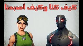 Fortnite hard work pays off\ فورت نايت  الفرق بين لعبي قبل تلاتة اشهر وبين اليوم ..التطور الرهييب