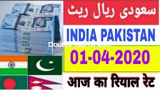 Saudi Riyal Rate Today | India pakistan Bangladesh Nepal Saudi Riyal Rate | Today Saudi Riyal 2020
