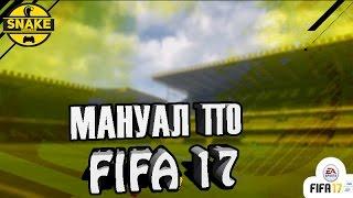МАНУАЛ ПО FIFA 17 ULTIMATE TEAM