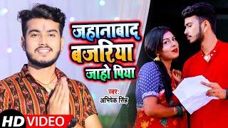 #VIDEO | #Antra Singh Priyanka | जहानाबाद बजरिया जाहो पिया | Abhishek Singh | Maghi Bolbum Song 2021