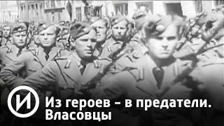 """Из героев - в предатели   Телеканал """"История"""""""