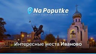 видео VLOG: Поездка в Иваново, что посмотреть, куда сходить, торговые центры, покупки