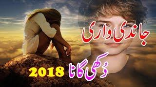 Video Jandi wari Dukhi Song 2018 | Painful Pakistani sad song 2018 | jandi wari dendi c salawan | download MP3, 3GP, MP4, WEBM, AVI, FLV Agustus 2018
