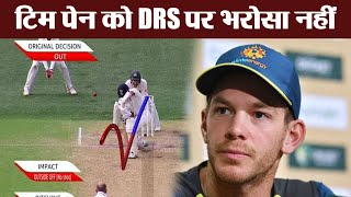 India Vs Australia: DRS is frustrating, it's not perfect system says Tim Paine | वनइंडिया हिंदी