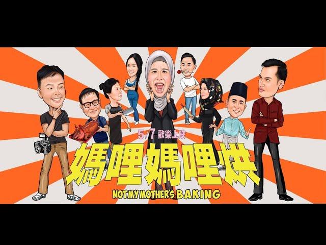 新加坡喜劇《媽哩媽哩烘》中文官方預告5.7歡樂上映-Not My Mother's Baking TRAILER
