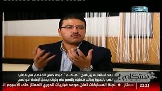 ريان البحيرة: أنا مش نصاب وعاوز أرجع مصر ويطالب رجال الأعمال بمساعدته!
