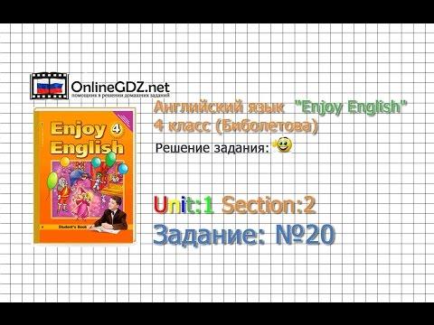 Английский язык 4 класс биболетова учебник видео уроки упр 20