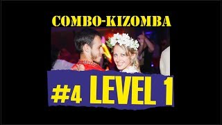 КИЗОМБА УРОК №4 (уровень 1) / KIZOMBA LESSON №4 (level 1) / обучение НОВОСИБИРСК