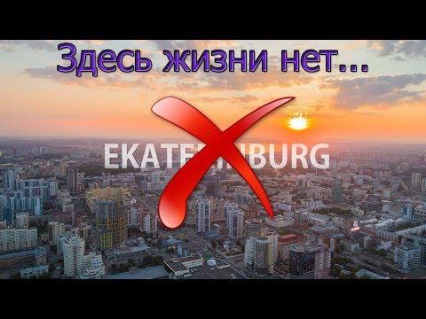 4 минуса Екатеринбурга | Почему не стоит тут жить ?| От холода ломит кости
