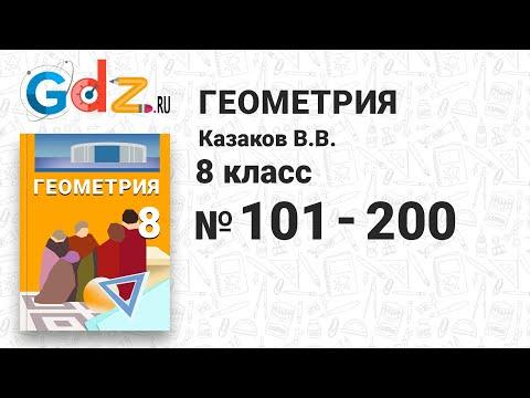 № 101-200 - Геометрия 8 класс Казаков