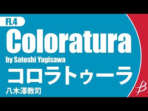 [Fl4] コロラトゥーラ/八木澤教司/ Coloratura/by Satoshi Yagisawa