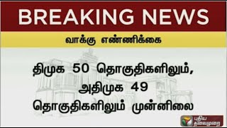 TN elections: ADMK supremo Jayalalithaa leads in RK Nagar constituency