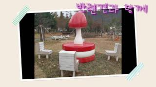 #양산#의자공원 in-초등아이디어공모작품들...
