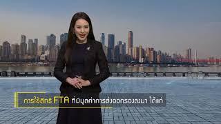 สารคดีรอบรู้ รอบโลกการค้า : สิทธิประโยชน์ FTA ช่องไทยรัฐทีวี