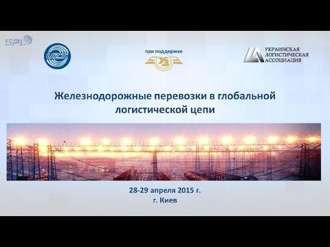 Cеминар-тренинг «Железнодорожные перевозки в глобальной логистической цепи» 28-29.04.2015 Киев.