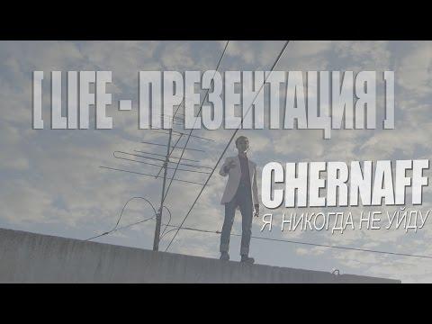 CHERNAFF - Я НИКОГДА НЕ УЙДУ [ LIFE-ПРЕЗЕНТАЦИЯ ]