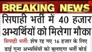 40 हजार लोग जाएंगे। up police bharti 2018 new cut off, upp latest news,update,upp result ,upp bharti