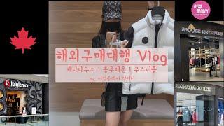 어썸블레어컴퍼니 I 해외 구매대행 Vlog 2nd I …