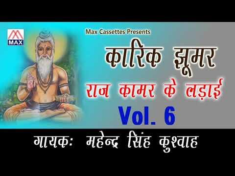 Karik Jhumar Raj Kawar Ki Ladai Vol-6 Bhojpuri Nutanki Stage Program Sung By Mahendar Singh Kushwah