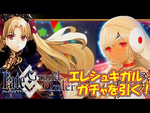 【FGO】遂に来た!エレシュキガル!ガチャ引くぞおおお Fate/Grand Order