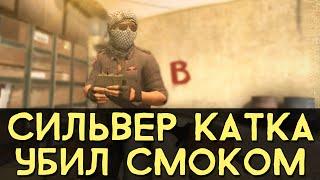 CS:GO Сильвер Катка   Убил дымовой гранатой! #9