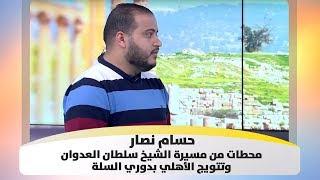 حسام نصار   محطات من مسيرة الشيخ سلطان العدوان وتتويج الأهلي بدوري السلة