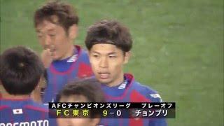 AFCチャンピオンズリーグ プレーオフが9日に行われ、FC東京がチョ...