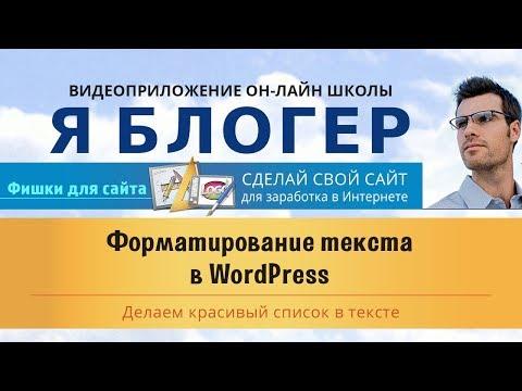 Расстояние между строками в wordpress