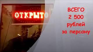 видео Организовать корпоратив на 300 человек