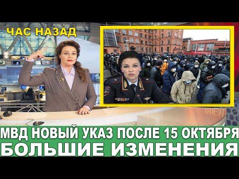 13 ОКТЯБРЯ ЧАС НАЗАД! НОВЫЙ ЗАКОН ОТ МВД ДЛЯ МИГРАНТОВ! В РОССИИ НОВЫЕ ПРАВИЛА ДЛЯ ВЪЕЗДА И ВЫЕЗД