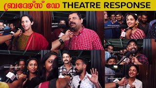 Brothers Day Theatre Response | Brothers Day Movie Public Review