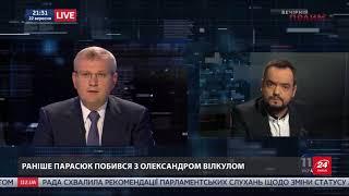 Бійка Парасюка з Гелетеєм: у поліції зробили неочіку...