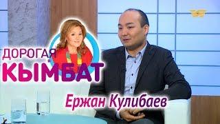 Ержан Кулибаев. «Дорогая Кымбат»