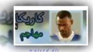 فريق نادي الهلال السوداني 2015 Sudan's Al Hilal club team in 2017 Video