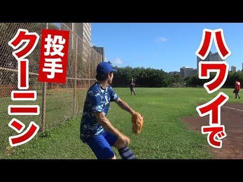 ハワイで助っ人!投手クーニン、人生最長イニングを投げました。