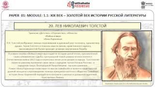 XIX ВЕК – ЗОЛОТОЙ ВЕК ИСТОРИИ РУССКОЙ ЛИТЕРАТУРЫ
