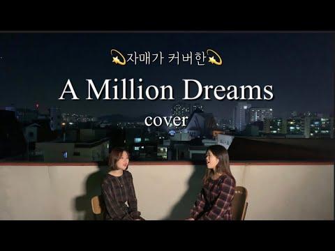 [중3동생x고2언니가 커버한]위대한쇼맨OST-'A Million Dreams' Cover |The Greatest Showman OST-'A Million Dreams' Cover