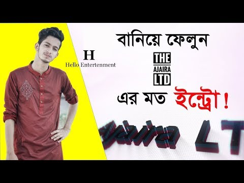 The Ajaira LTD Make Youtube Intro  without Any Software ! Bangla Tutorial