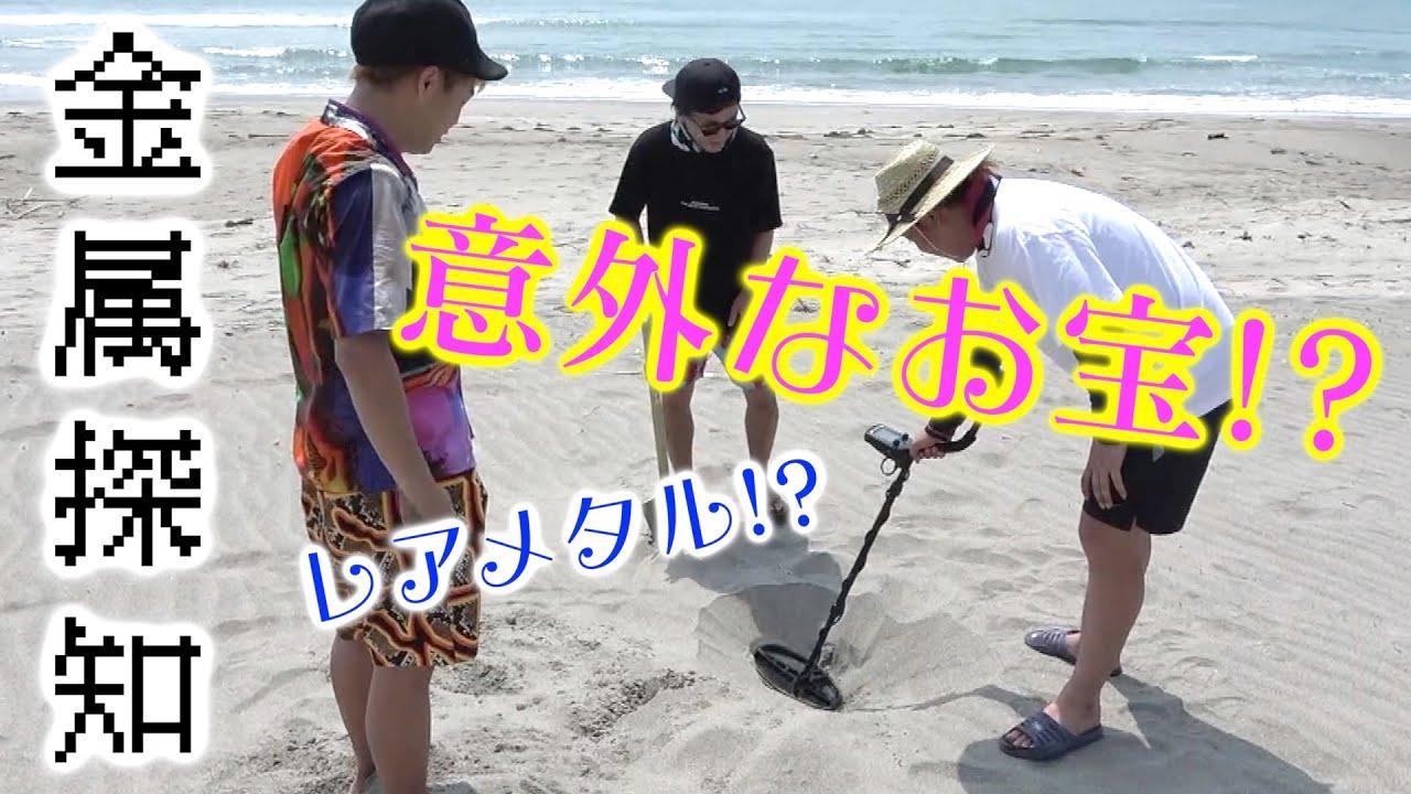 【灼熱】金属探知機を使って海岸でお宝ザクザク発見するんじゃ!!!