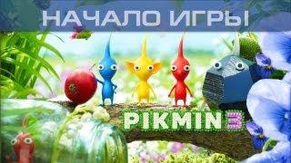 ▶ Pikmin 3 - Начало игры