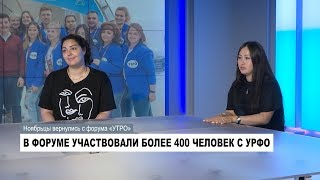 Фото Ямальцы привезли с форума «УТРО» 17 грантов. Часть 2