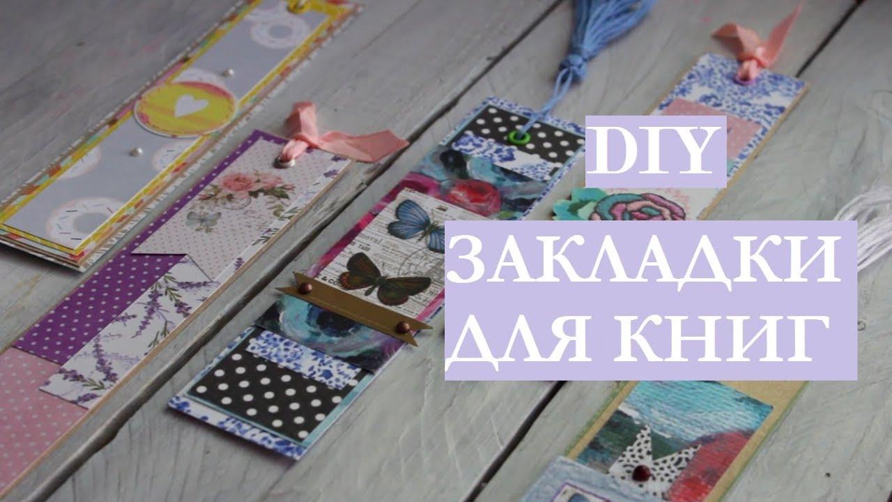 DIY Снова В Школу//Делаем закладки для учебников и  книг//Xeni.Nik