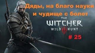 Прохождение The Witcher 3: Wild Hunt Дяды, на благо науки и чудище с болот # 25