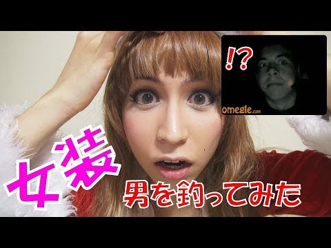 Santa Girl goes on Omegle! サンタガールの女装でOmegle体験!