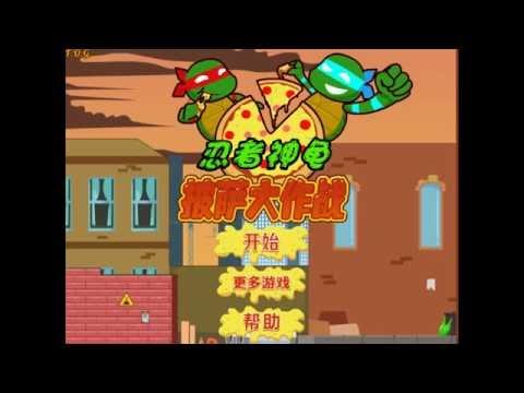 Teenage Mutant Ninja Turtles Pizza (Черепашки ниндзя на двоих: пицца)